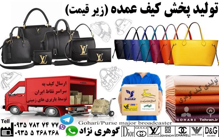 تولیدی کیف , پخش عمده کیف , تولیدی کیف گوهری