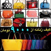 تولیدی کیف زنانه ارزان