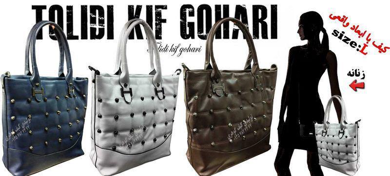 فروش کیف زنانه ارزان