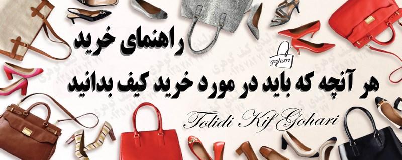 تولیدی کیف ، پخش عمده کیف ، کیف زنانه