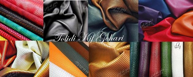 تولیدی کیف گوهری ، بزرگ ترین تولید کننده کیف عمده حراجی و ارزان قیمت - تهران بازار - 02136832085 - 09357827477